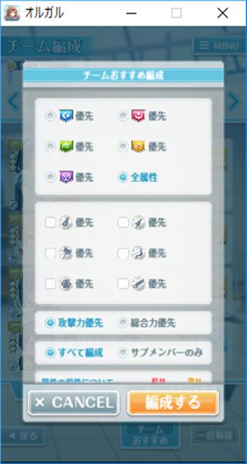 メンバーの編成画面