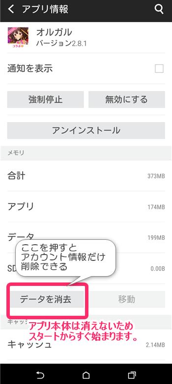 アプリ設定画面「データ消去」