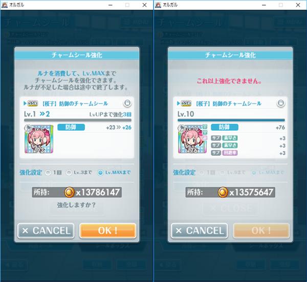 防御SSRチャームシール+23の強化後は+76(53UP)