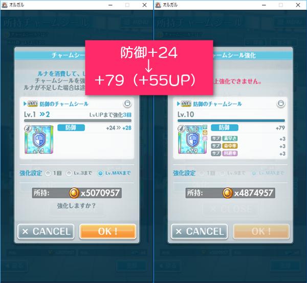 防御SSRチャームシール+24の強化後は+79(55UP)