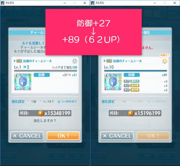 防御SSR+27→+89(第2特訓場産)