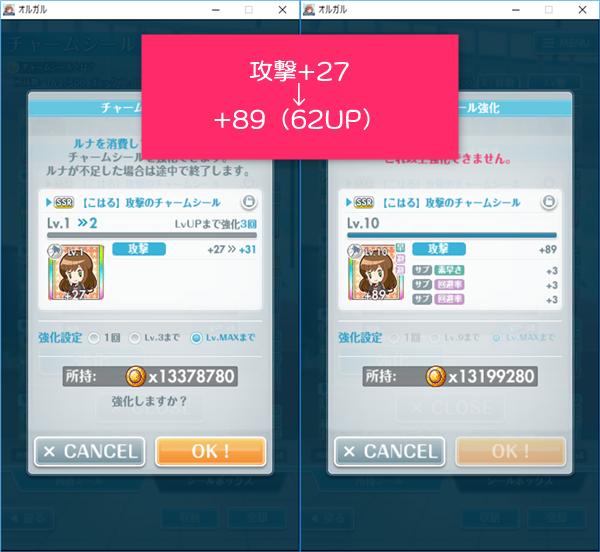 攻撃SSRチャームシール+27の強化後は+89(62UP)