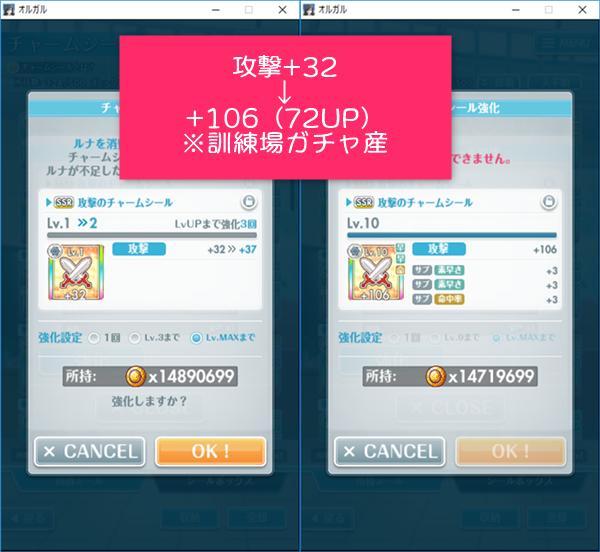 攻撃SSR+32→+106(入手:特訓場ガチャ)