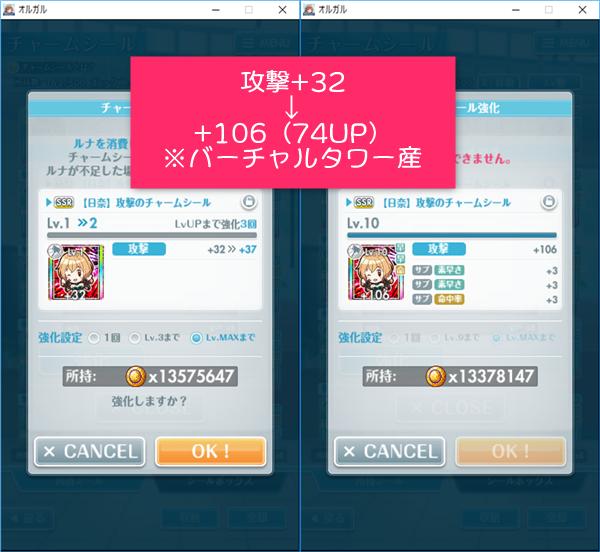 攻撃SSRチャームシール+32の強化後は+106(74UP)