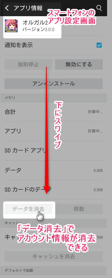 オルガル2のアプリ設定画面(スマートフォン)
