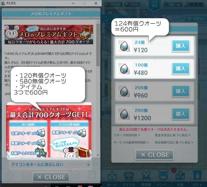 プレミアムギフト600円と有償クオーツ600円購入の比較