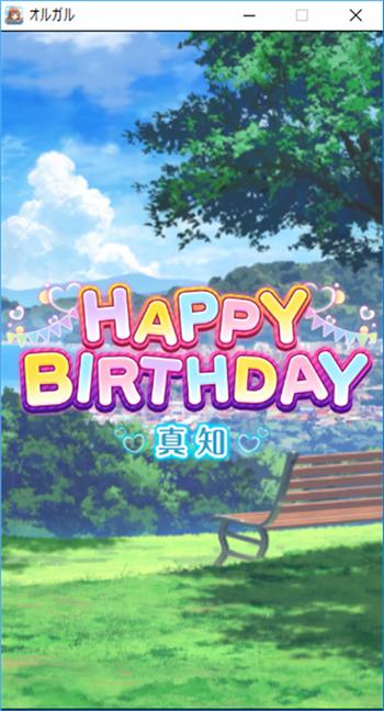 誕生日イベントのオープニング画面