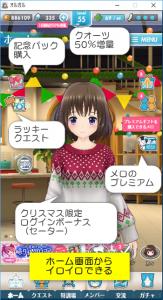 クリスマスイベントのホーム画面