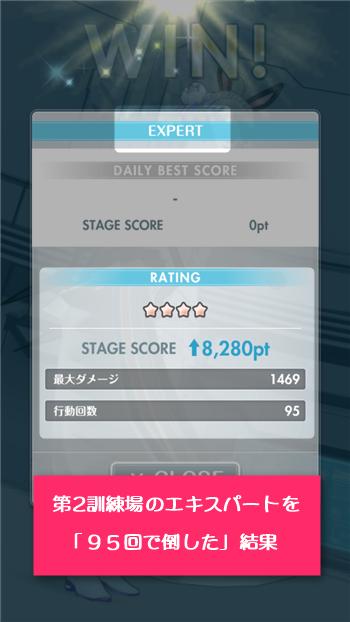 EXPERTエキスパートを行動回数95回でクリアした結果★4評価