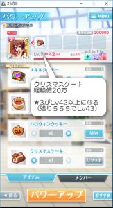 クリスマスケーキ(経験値20万)