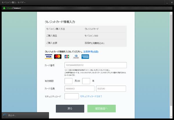 クレジットカードの情報記入画面