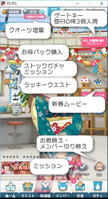 新春ホーム画面