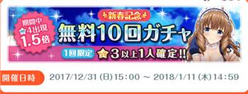 新春記念!無料10回ガチャ