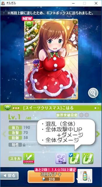 スイーツクリスマス「こはる」