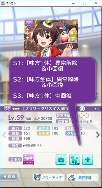 【フラワークリスマス】直美