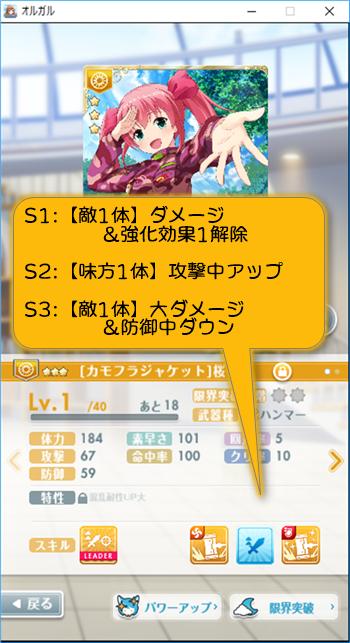 【カモフラジャケット】桜子