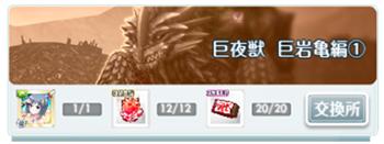 巨夜獣大討伐~大岩亀編~