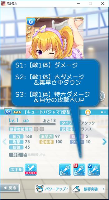 【キュートパジャマ】愛梨