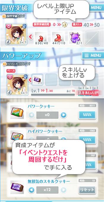 イベント★3の育成アイテム