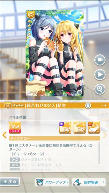 鏡合わせの2人 結衣