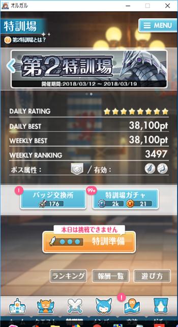 ☆8クリア画面