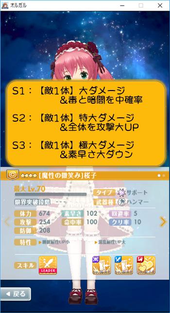 ★4:魔性のほほえみ 桜子