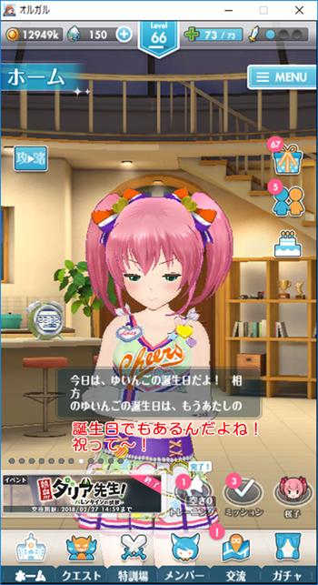 真野 桜子 織宮結衣誕生日限定ボイス