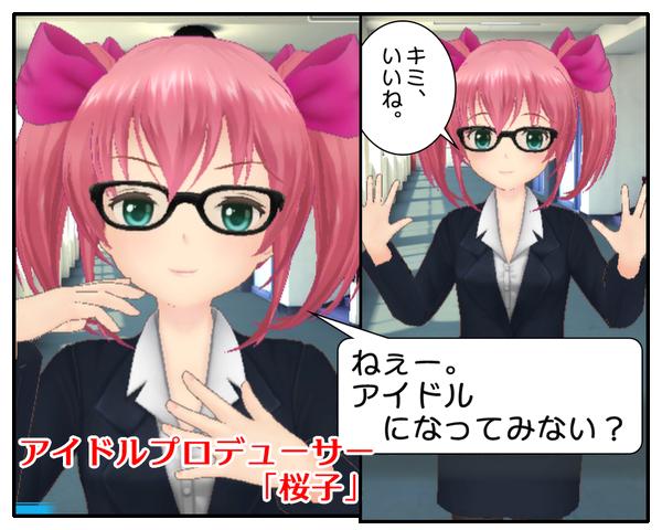 アイドルプロデューサ「桜子」