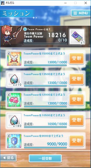 TeamPowerパックの★4確定ガチャチケ