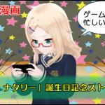 中田ナタリー誕生日記念マンガTOP画像
