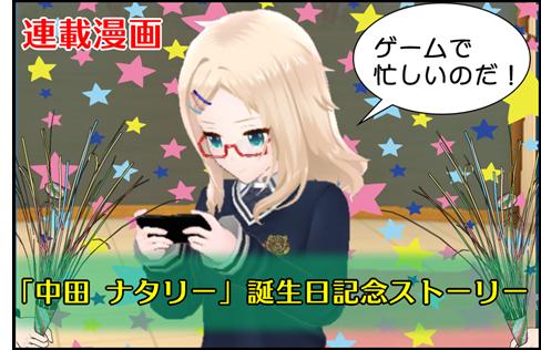中田ナタリー生誕祭トップ画像