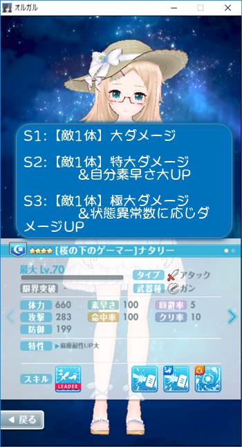 ★4:桜の下のゲーマー「ナタリー」(蒼月)