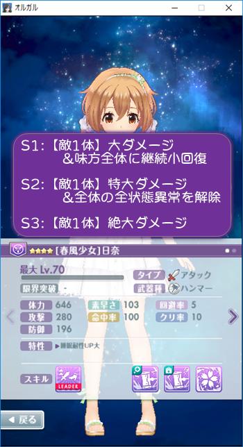 ★4:春風少女「日奈」