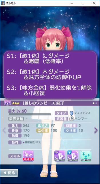 ★3:麗しのワンピース「桜子」