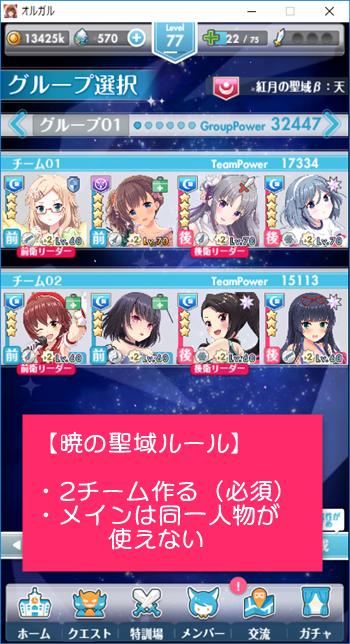 暁の聖域チーム編成画面