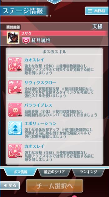 巨夜獣大討伐「封鳥獣編」5/21ボススキル