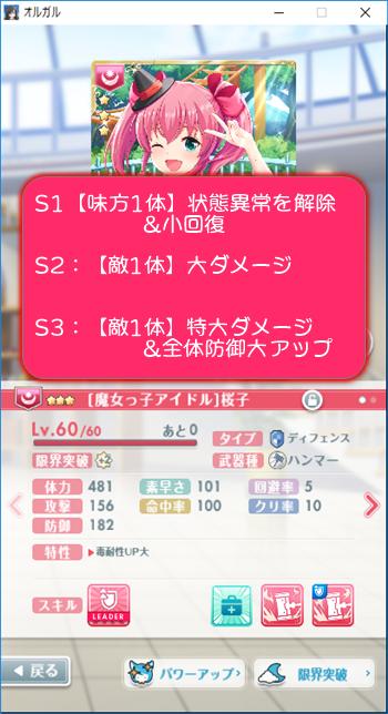 魔女っ子アイドル桜子
