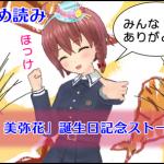 悠木美弥花生誕祭ストーリートップ画像