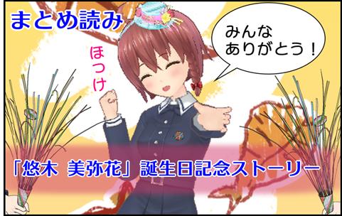 美弥花生誕祭ストーリートップ画像