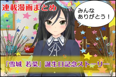 雪城若菜誕生日記念オルガル漫画まとめトップ画像
