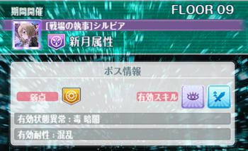 F9のボス情報