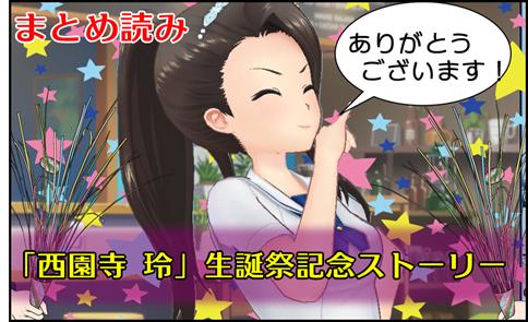 「西園寺玲」生誕祭記念ストーリーまとめ読みトップ画像