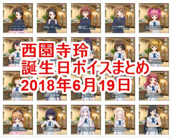【西園寺 玲】6月19日誕生日限定ボイス2018