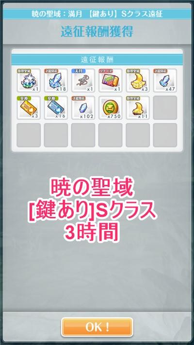 暁の聖域遠征3時間のアイテム数2