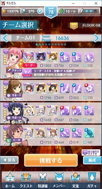 【新月属性】FLOOR3・8クリアメンバー