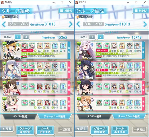 チーム編成のチャームシール画面