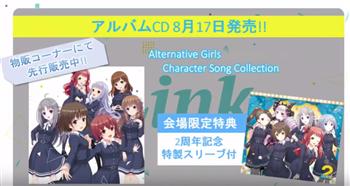 オルタナティブガールズ アルバムCD8月17日発売予定