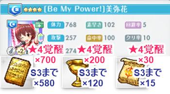 [Be My Power!]美弥花:必要アイテム数