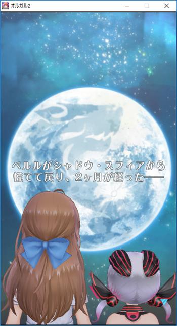 ベルル救出のストーリー前編