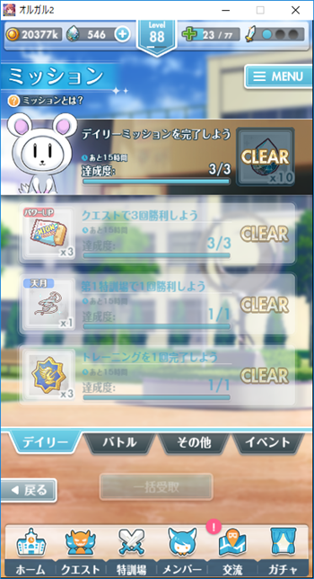 デイリーミッションの画面
